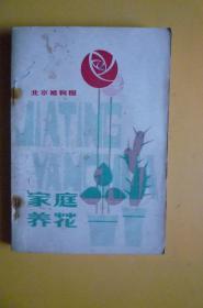 北京植物园《家庭养花》【水利出版社】