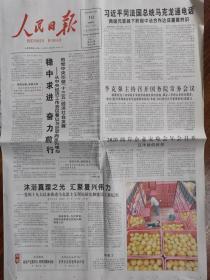 人民日报【2020年12月10日】
