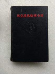 马克思恩格斯全集(第38卷)