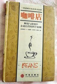 咖啡店:顺境与逆境中企业经营的四个原则(华为钤赠)