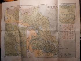 民国初年江苏省图道县地图,单独一张非地图册分拆,包老