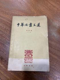 中华活页文选(1-20)