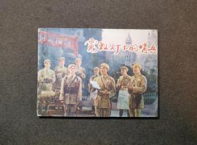 霓虹灯下的哨兵(79版79印/文革连环画)