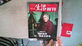 三联生活周刊2016年第3期