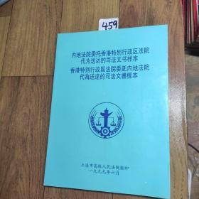 内地法院委托香港特别行政区法院代为送达的司法文书样本(香港特别行政区……样本)