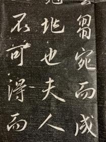 唐凉国夫人王氏墓志拓片,张少悌书丹,现存陕西省长安县博物馆,尺寸87.87保真包原拓。