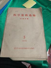 医学资料选编——针麻专辑【1976年第5期·总第13期】    b25-7