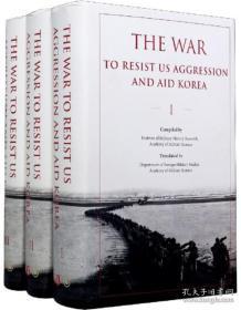 抗美援朝战争史 : 英文