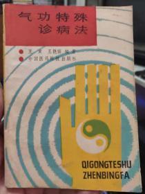 气功特殊诊病法 * 王寅 王艳丽著 中国医药科技出版社