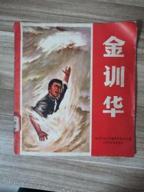 金训华(彩色连环画70年1版1印)