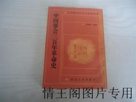 民间秘密结社与宗教丛书: 中国帮会三百年革命史(一版一印)