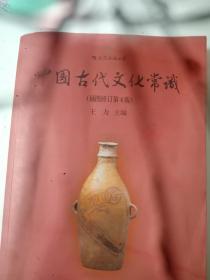 中国古代文化常识(插图修订第4版)有画线