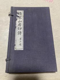 日本自印手拓《积翠山房印谱》两册全