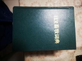 日汉畜牧词典(精装本,一版一印,仅印1000册)