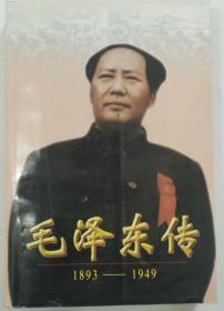 毛泽东传1893--1949