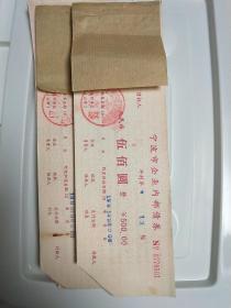 宁波市企业内部债券500元 (宁波雅宁印刷有限公司)【有公章 有存根联 剪角了】