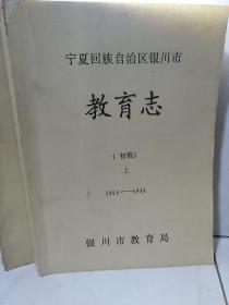 宁夏回族自治区银川市教育志初稿【上下】