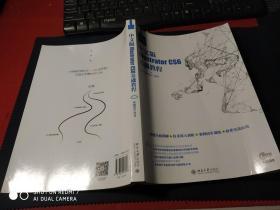 中文版Illustrator CS6基础教程   无字迹