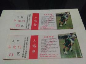 一九九五年全国足球甲A联赛济南泰山队――上海申花队门票