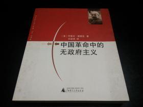 中国革命中的无政府主义  正版原书