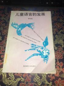 儿童语言的发展   馆藏 95年一版一印