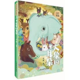 大象的耳朵(冰波彩图注音版)