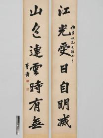 近代著名书画家符铁年,原装裱七言文房联镜心,保真。