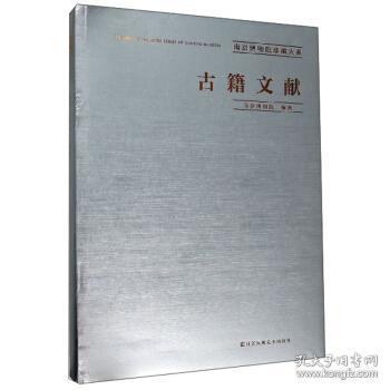 古籍文献(精)/南京博物院珍藏大系