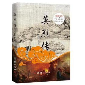 {全新正版现货} 经典书香.中国古典历史演义小说丛书:英烈传