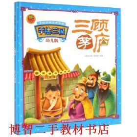 精装版中国经典名著绘本-手绘三国 三顾茅庐 《手绘三国》编写组 吉林出版集团 9787553445144