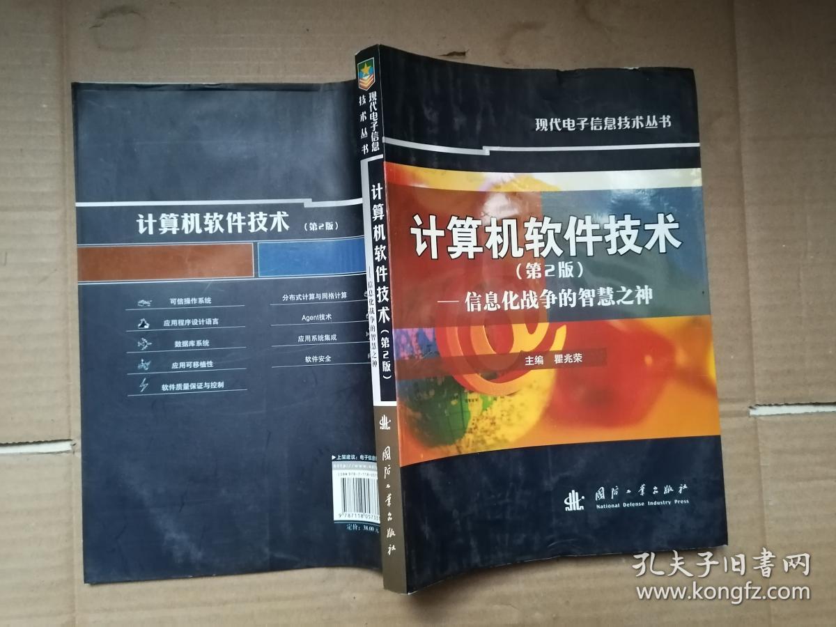 计算机软件技术:信息化战争的智慧之神(第2版)
