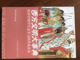培养中国学生竞争力的普及读本·一看就懂的西方文明大事典
