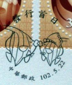 台湾邮政用品、信封、祝贺邮票首日封一枚2