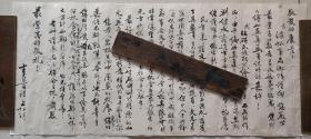 著名画家李行百文革时期致康生毛笔信件一大张