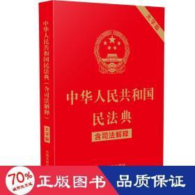 中华人民共和国民法典(含司法解释)(32开大字条旨红皮烫金)2021年1月新版