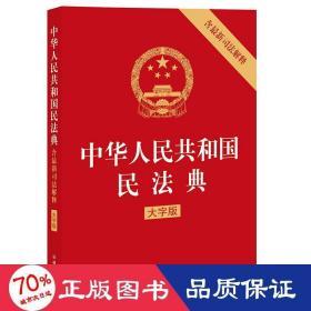 中华人民共和国民法典(含最新司法解释 大字版)