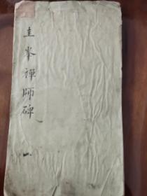 圭峰禅师碑拓本