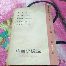 1979-1980中篇小说选第三、四辑(合售)