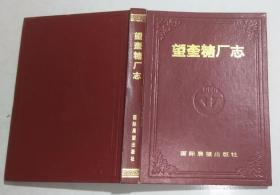 正版 望奎糖厂志 16开精装 一版一印 附发行式印章