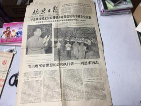 北京日报1978年7月31日(4版)包老包真  封面华主席
