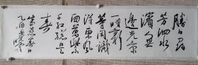 书协主席孙晓云书法一副 大字行书,尺寸136*34厘米,保真!