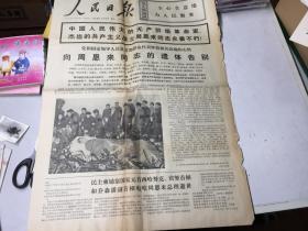 人民日报1976年1月12日(1—4版).包老包真