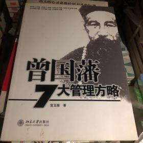 曾国藩七大管理方略