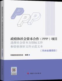 政府和社会资本合作(PPP)项目选择社会资本方招标文件和资格预审文件示范文本(污水处理项目) 9787518212606 中国招标投标协会 中国计划出版社