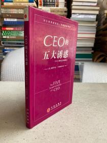CEO的五大诱惑:一个关于领导艺术的寓言