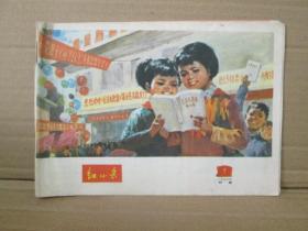 红小兵【甘肃1977--5】