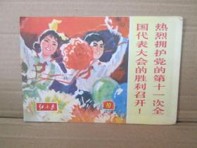 红小兵【甘肃1977--10】