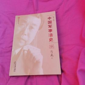 周健军事法文集(共四卷)扫码上书