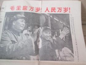 青岛日报【1966.9.1】