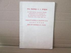 苏联政府代表团团长尼谢赫鲁晓夫同志在中华人民共和国建国五周年国庆庆祝大会上的讲话